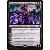 Лилиана, Генерал Орды Ужаса / Liliana, Dreadhorde General (WAR)