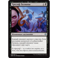 Триумф Лилианы / Liliana's Triumph (WAR)