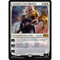 Аджани, Сила Прайда / Ajani, Strength of the Pride (M20)