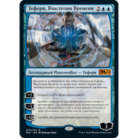Тефери, Властелин Времени / Teferi, Master of Time (M21)